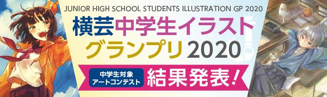 北芸中学生イラストグランプリ2020